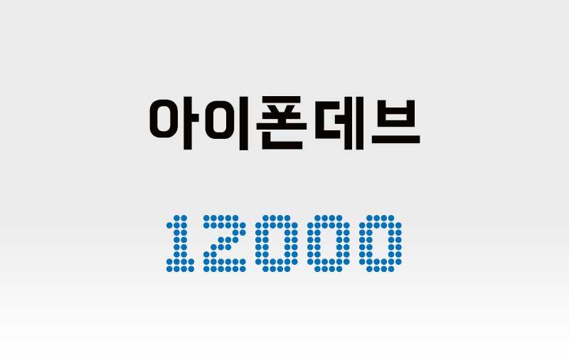 iPhoneDev12000.jpg